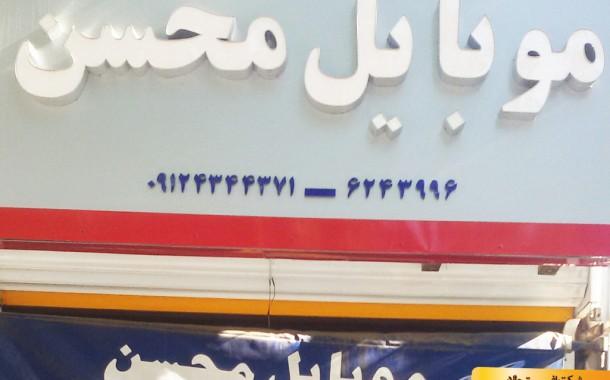 موبایل محسن