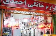 لوازم خانگی احمدی