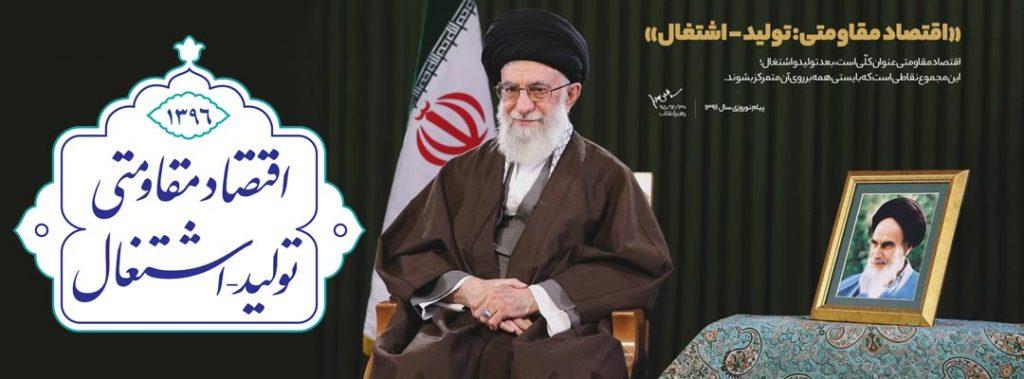 متن پیام نوروزی رهبر انقلاب به مناسبت سال ۱۳۹۶
