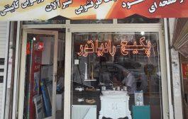 فروشگاه تاسیسات البرز