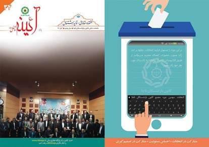 سی و چهارمین شماره ماهنامه آئینه منتشر شد (دانلود PDF)