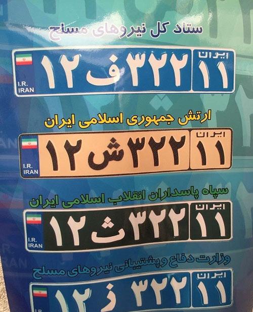 راز پلاکهایی با حروف «ث»، «ز»، «پ»، «ف» و «ش»