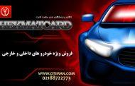 فروش اقساطی خودرو های داخلی و خارجی