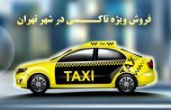 اطلاعیه فروش تاکسی در تهران