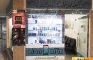 مرکز تخصصی موبایل و تبلت مریوان