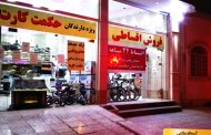 فروشگاه بوشهر