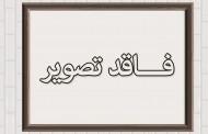 حکمت دشتستان