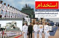 اطلاعیه استخدام نیروی دریایی ارتش