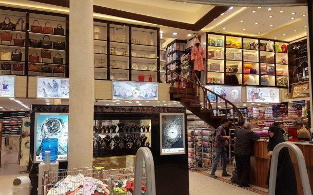 مرکز خرید قائم