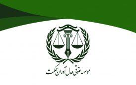موسسه حقوقی عدل آوران حکمت
